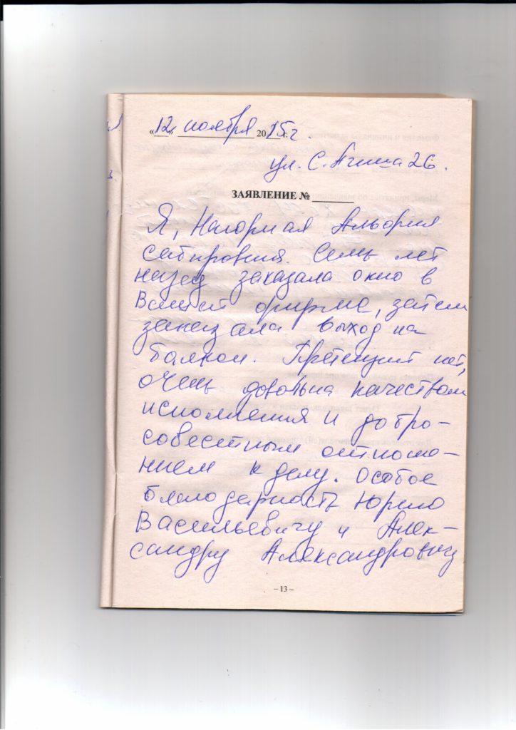 Отзыв от Альфии Сабировны