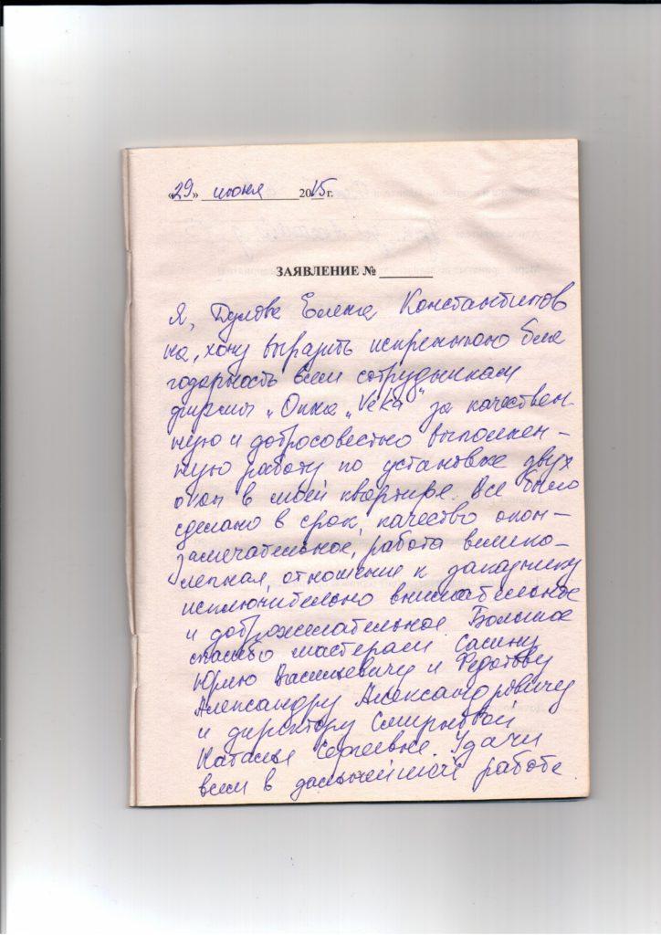 Отзыв от Елены Константиновны