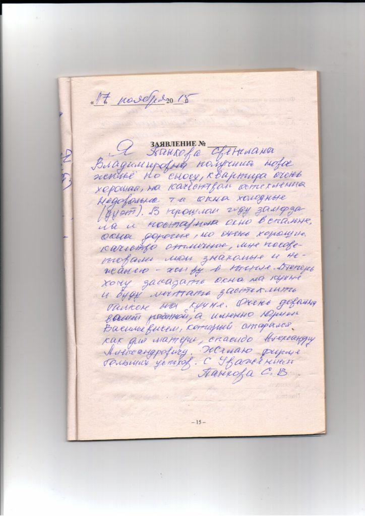 Отзыв от Светланы Владимировны