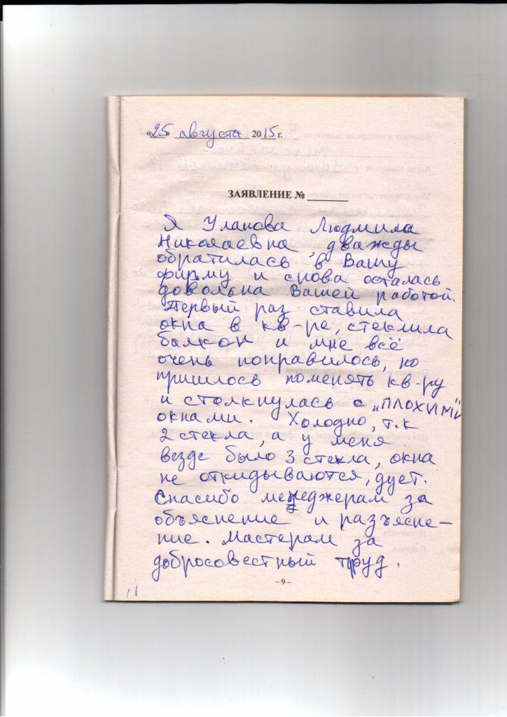 Отзыв от Людмилы Николаевны