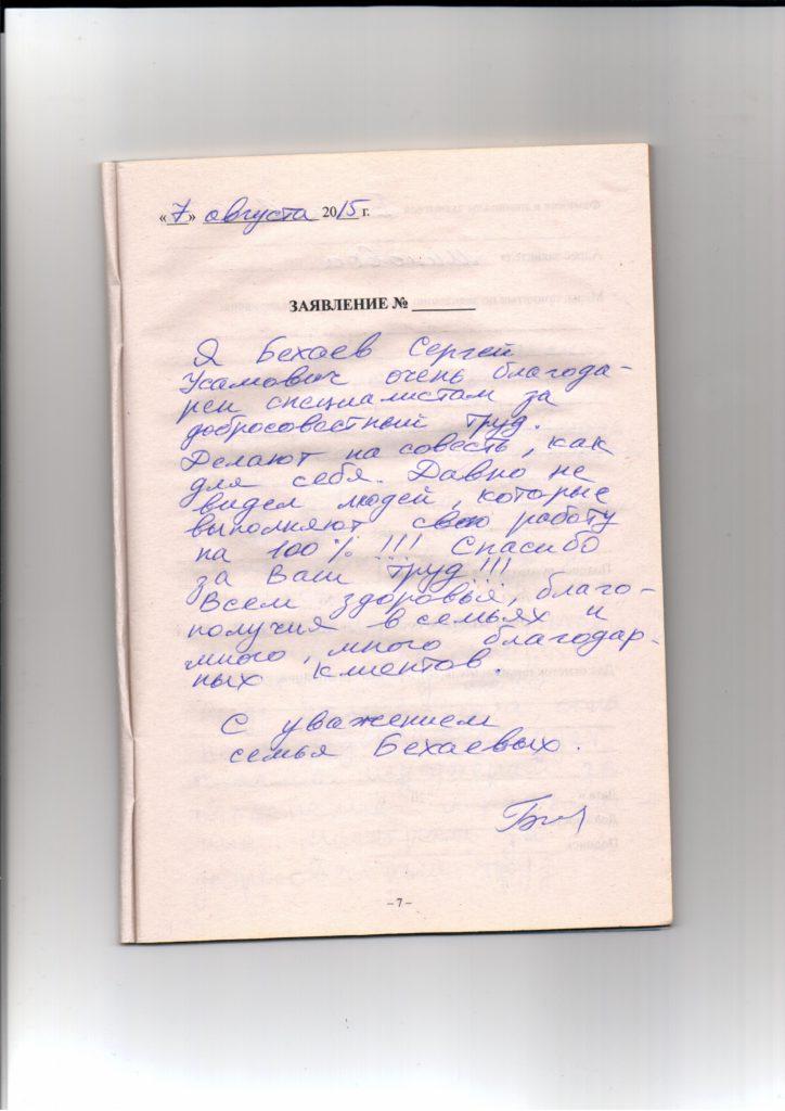 Отзыв от Сергея Усамовича